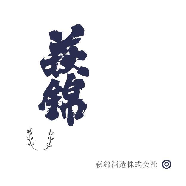 萩錦酒造株式会社